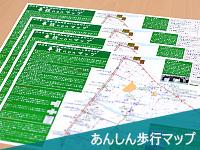 あんしん歩行マップ