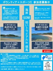 海岸GOMIトライアル案内_ページ_1