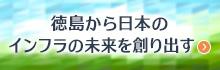徳島から日本のインフラの未来を創り出す